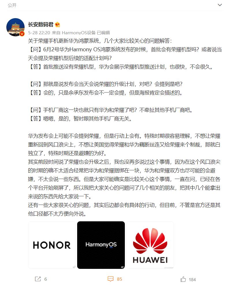 爆料:华为鸿蒙 HarmonyOS 首批推送没有荣耀机型