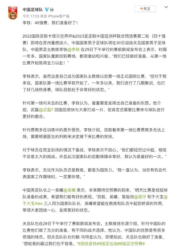 明晚40強賽迎戰關島男足,國足主教練李鐵:球隊目前處于非常好的狀態