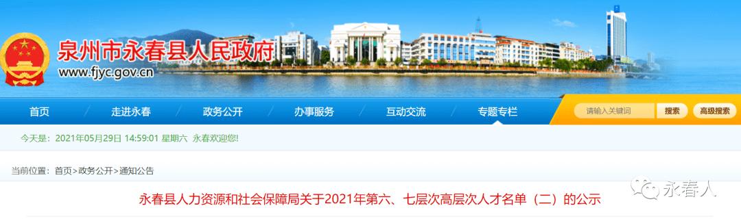 永春人口_永春县人口总量42.25万人!