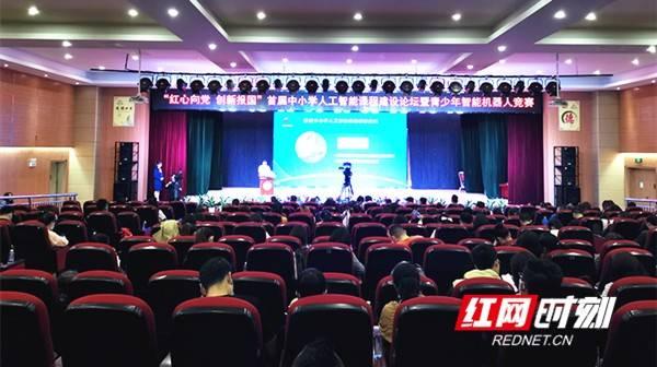 人工智能课程怎么上?湖南首届中小学人工智能课程建设论坛找答案