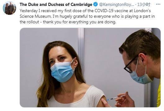 英國威廉王子妻子凱特接種新冠疫苗 發文致謝