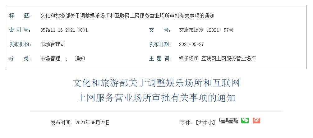文旅部:允许外国投资者依法在中国境内设立娱乐场所_审批