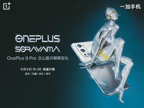 一加手机携手日本艺术家空山基跨界合作