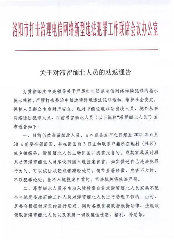 关于对滞留缅北人员的劝返通告