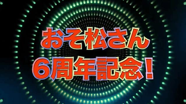 《阿松》宣布将制作6周年纪念新作动画 讲述了以松野家六胞胎的日常生活