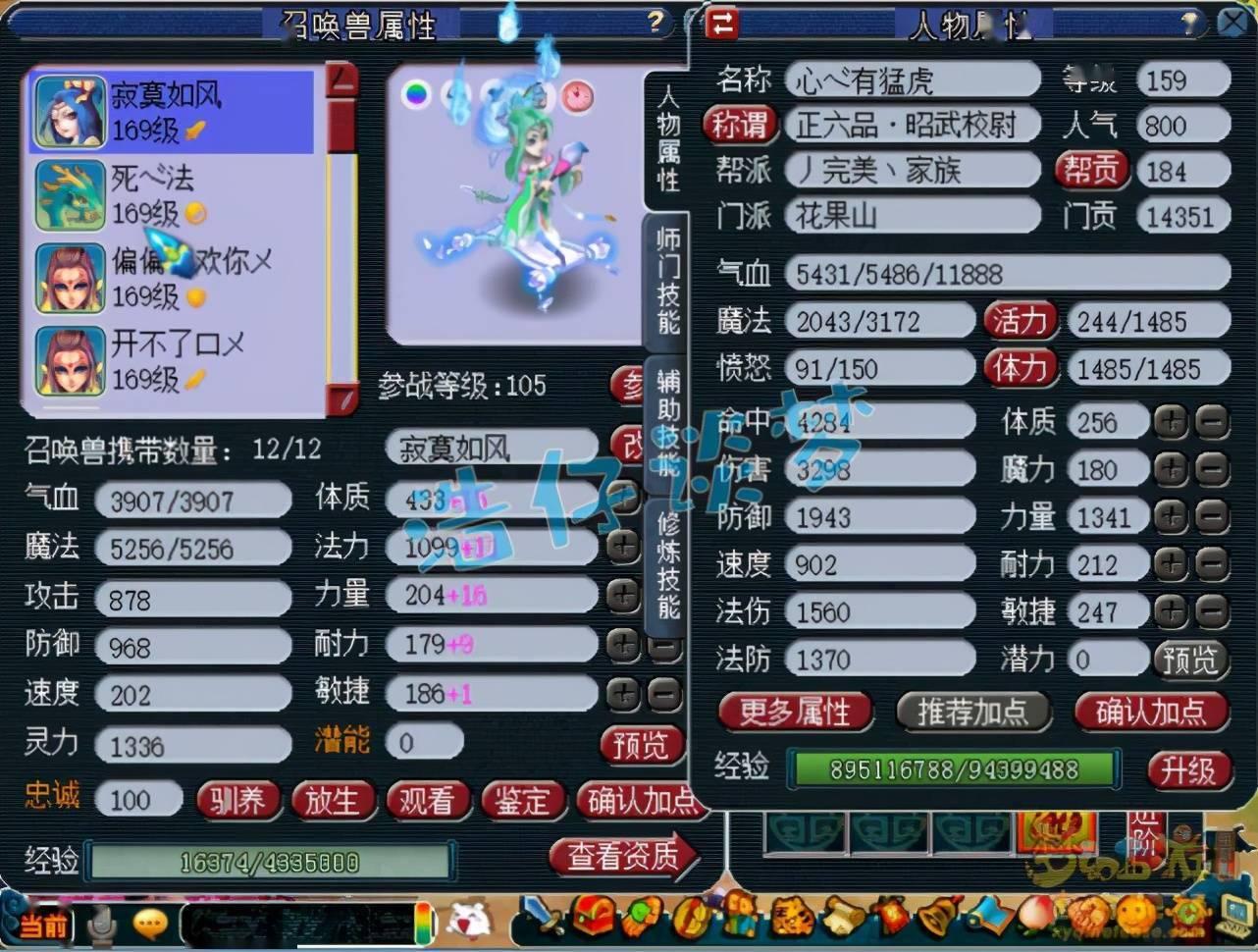 梦幻西游:159级顶级花果山,15+10超强硬件,擂台轻松1挑3                                   图1