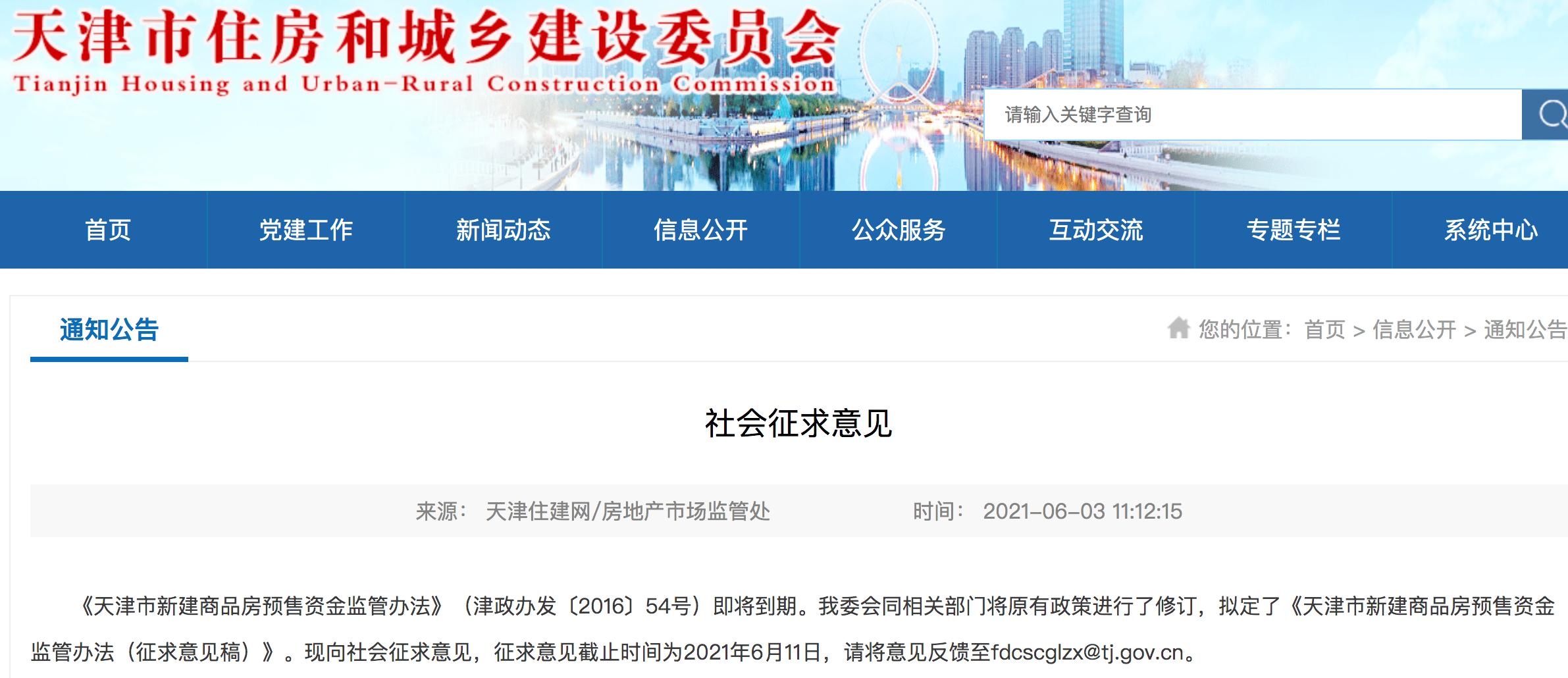 天津商品房预售拟出新规,缩短预售资金监管期限