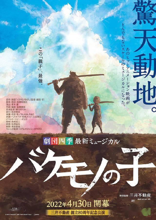 细田守《怪物之子》宣布制作音乐剧 讲述怪物剑士和少年的成长冒险故事