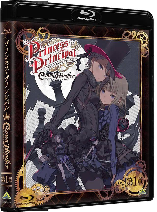 剧场动画系列「Princess Principal」第1章Blu-ray特装限定版封面公开插图(1)