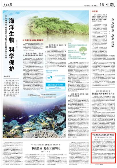 今夏滹沱河大清河(白洋淀)生态补水启动 预计补水约2.2亿立方米