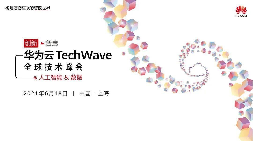 华为云TechWave全球技术峰会(人工智能数据),四大看点提前剧透