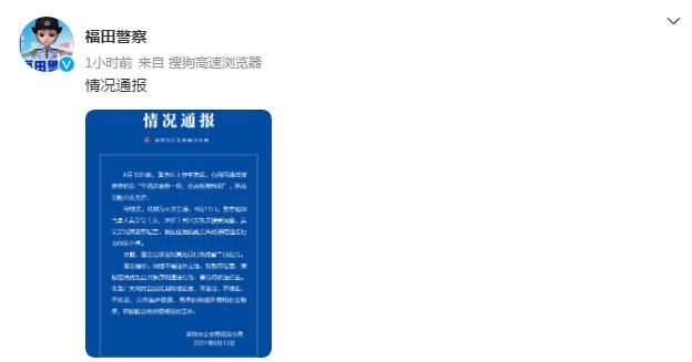 """警方通报:深圳女子造谣""""华强北确检1例""""被行拘"""