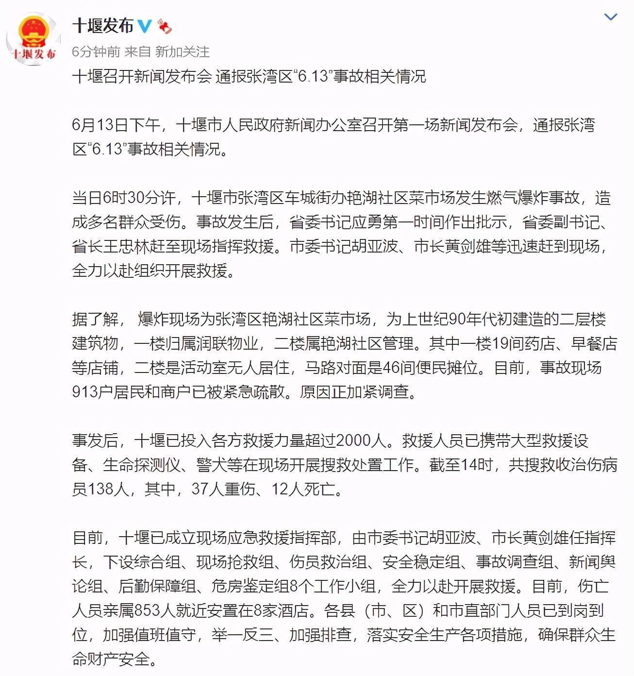 """湖北十堰市通报张湾区""""6.13""""事故相关情况:现场913户居民和商户已被紧急疏散"""