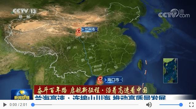央视《新闻联播》用3条新闻关注贵州