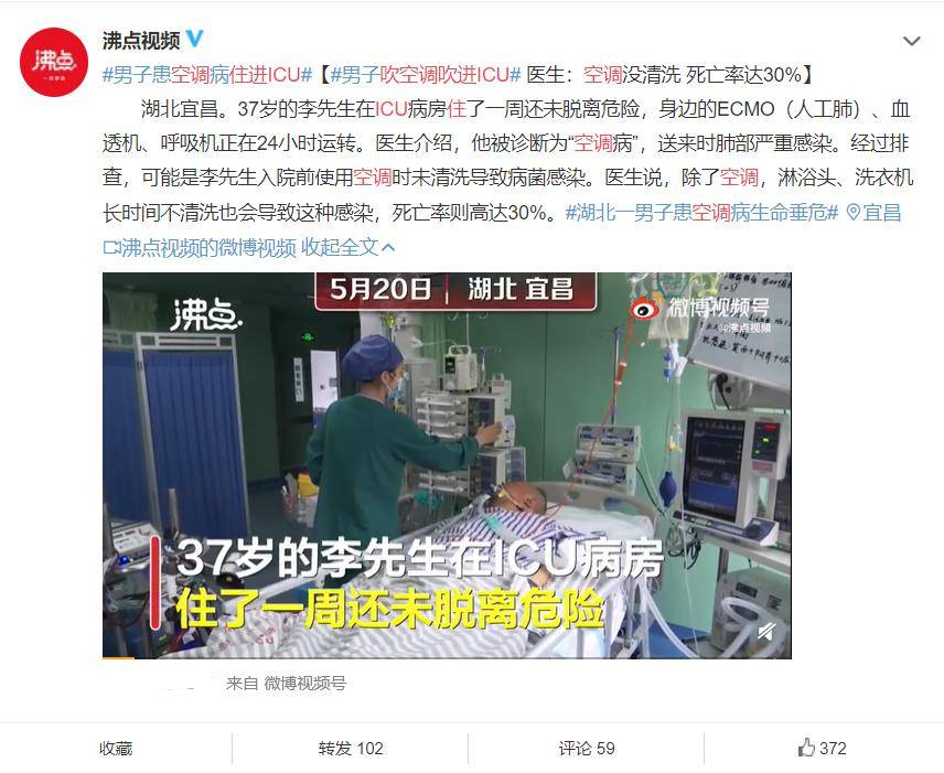 男子吹空调吹进ICU:空调长期未清洗,病死率高