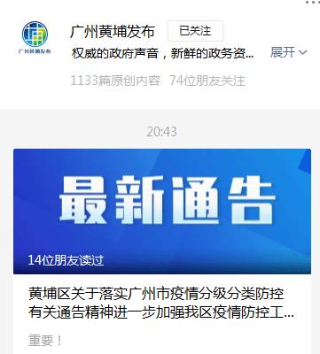 最新!广州新增封闭/封控管理区