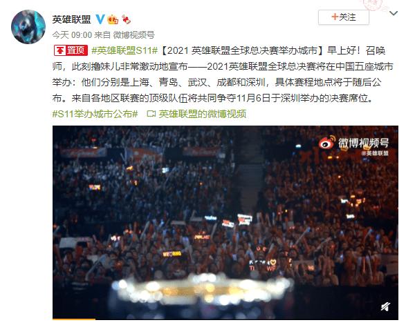 英雄联盟 2021 年 S 赛:在深圳、上海、青岛、武汉、成都举办