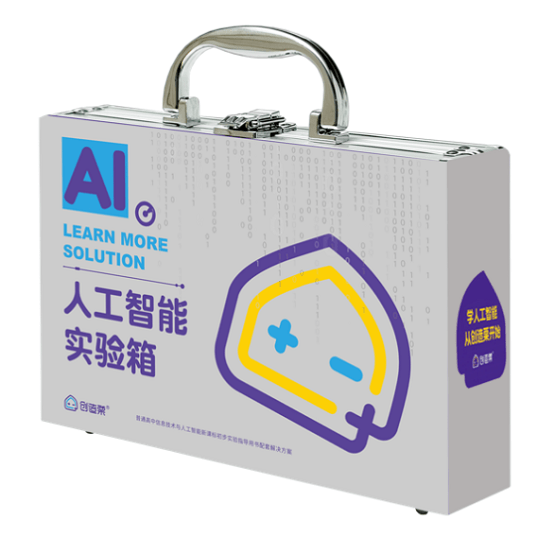 人工智能|威盛·威盛创造栗发布全国高中新课标产品:人工智能实验箱