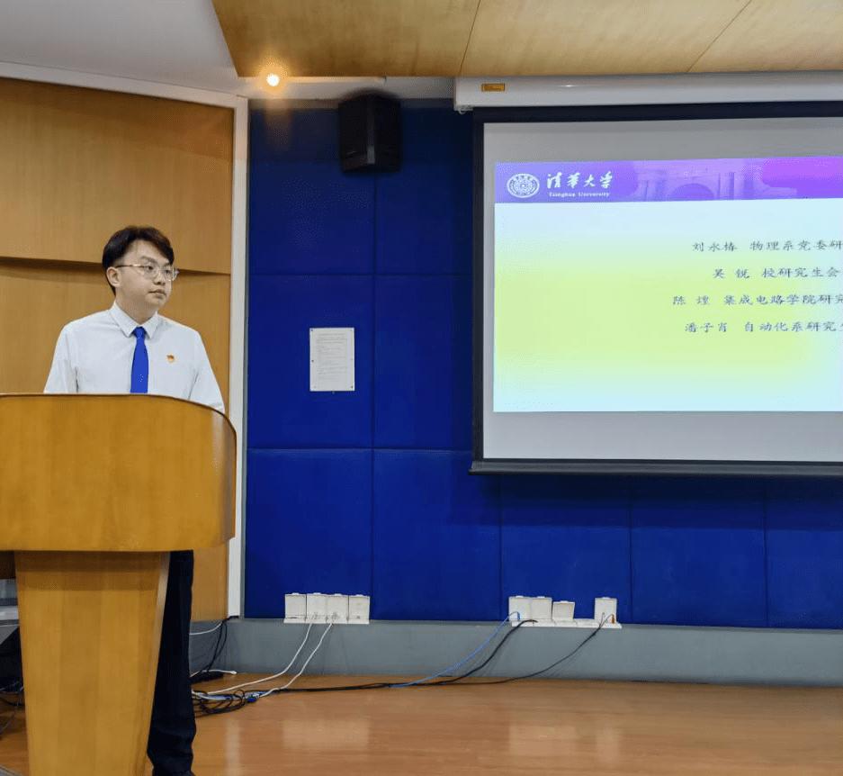 清华大学物理系第六届研究生代表大会顺利召开