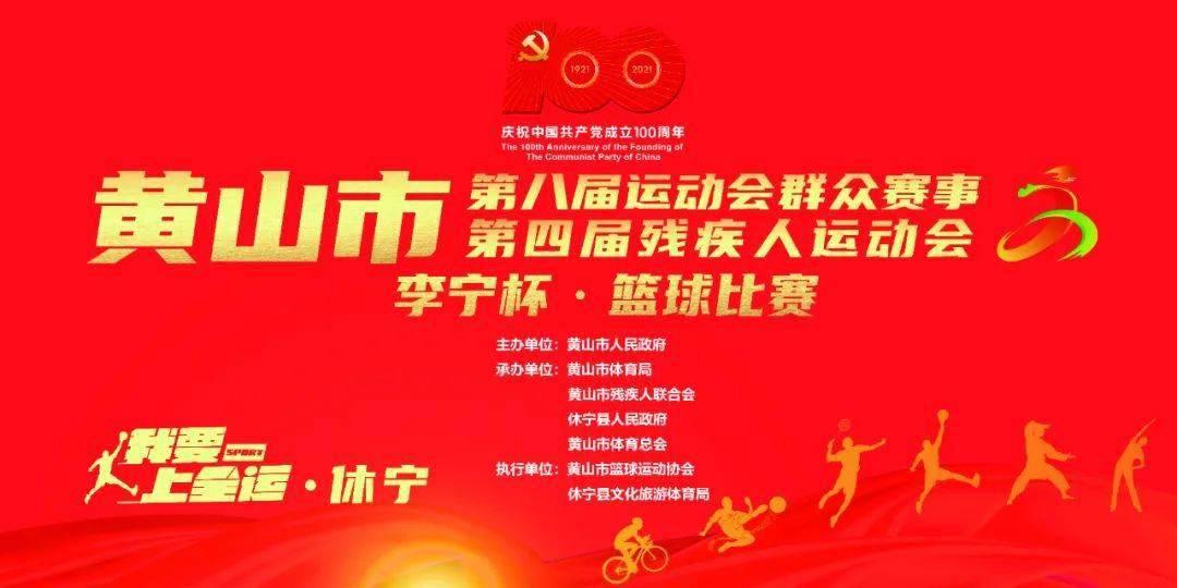 【热血篮球 为党庆生】黄山市第八届运动会群众赛事·篮球比赛圆满结束!