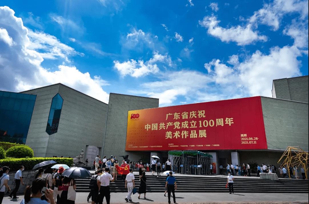 广东省庆祝中国共产党成立100周年美术作品展