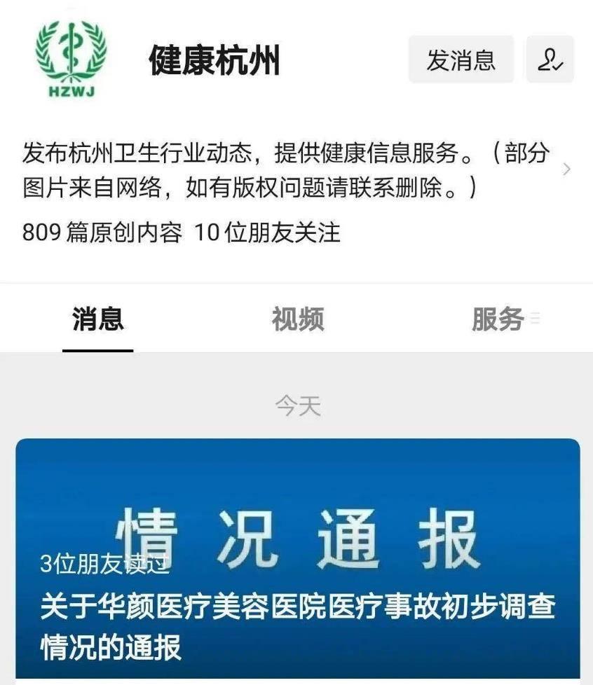 网红抽脂去世 杭州卫健委发布最新通报