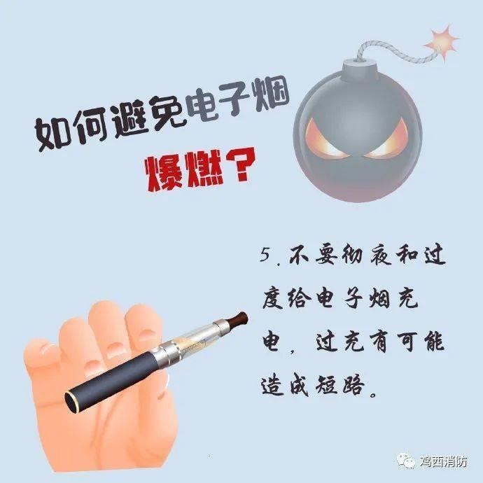 【消防常识直通车53期】如何避免电子烟燃爆?