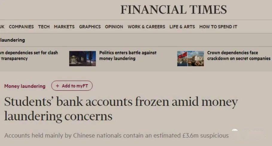 留学生存了2000磅被怀疑洗钱?此类事件如何预防?