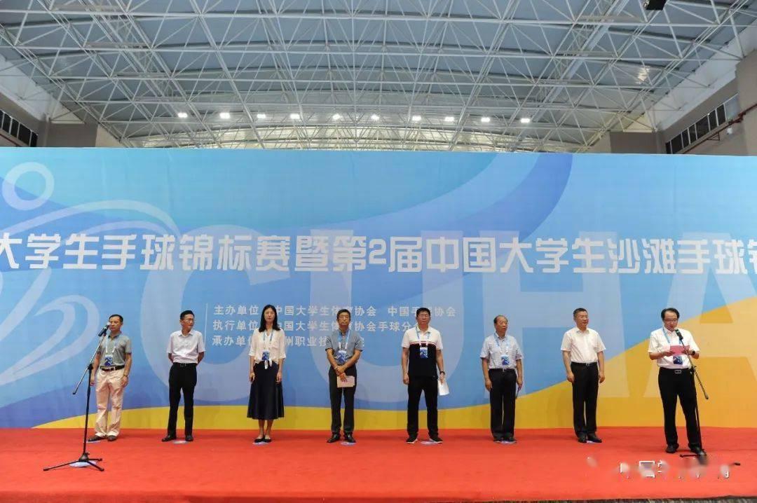 共襄体育盛会 同展运动风采——第34届中国大学生手球锦标赛暨第2届中国大学生沙滩手球锦标赛在安徽开幕