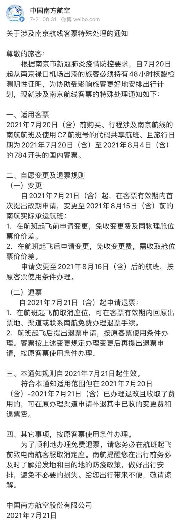 东航、南航、吉航发布涉及南京航班的退改签政策
