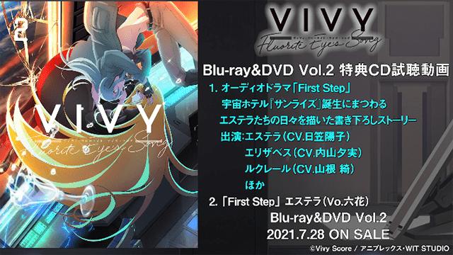 「Vivy -Fluorite Eye's Song-」第二卷BD特典CD试听片段公开插图(1)