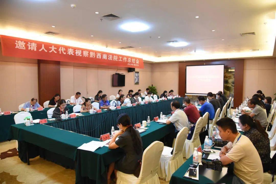 听取代表对法院工作的意见建议!贵州省高院邀请代表视察黔西南法院工作总结会在兴义召