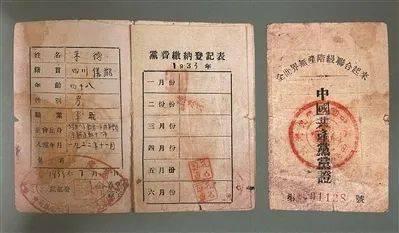 【党史百年·天天学】红军总司令的党证