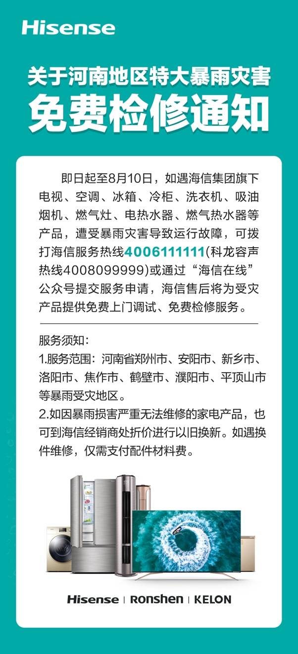 【名企驰援河南】海信:为河南灾区提供家电产品免费检修服务