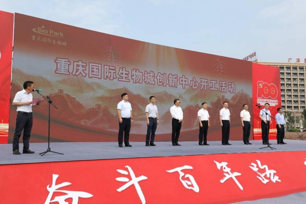 《天游8线路检测登录注册-天游注册登录指定【官网授权】-产业高质量发展的重庆国际生物城》