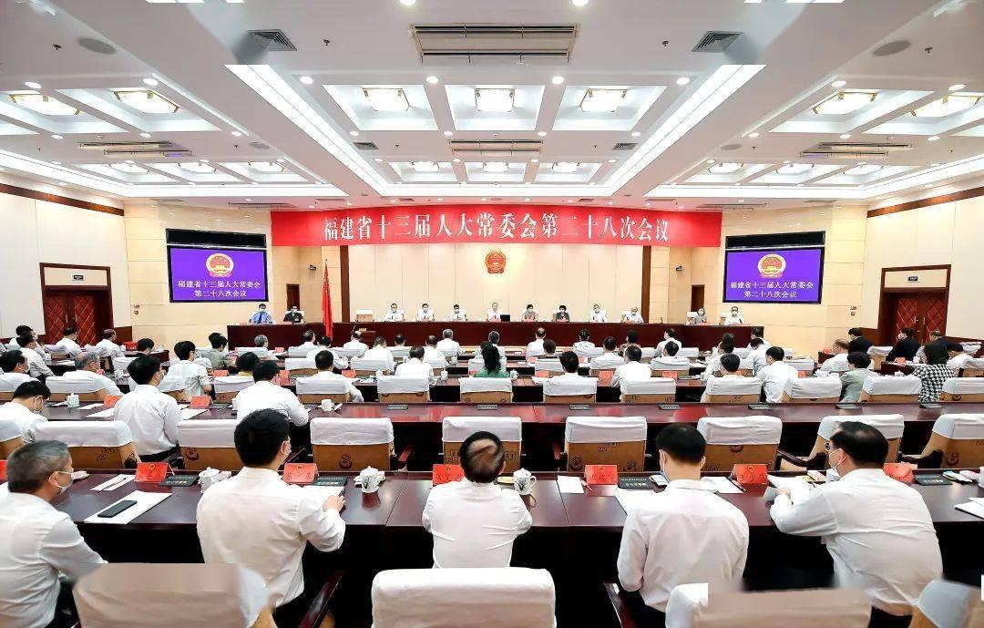 省十三届人大常委会第二十八次会议闭幕