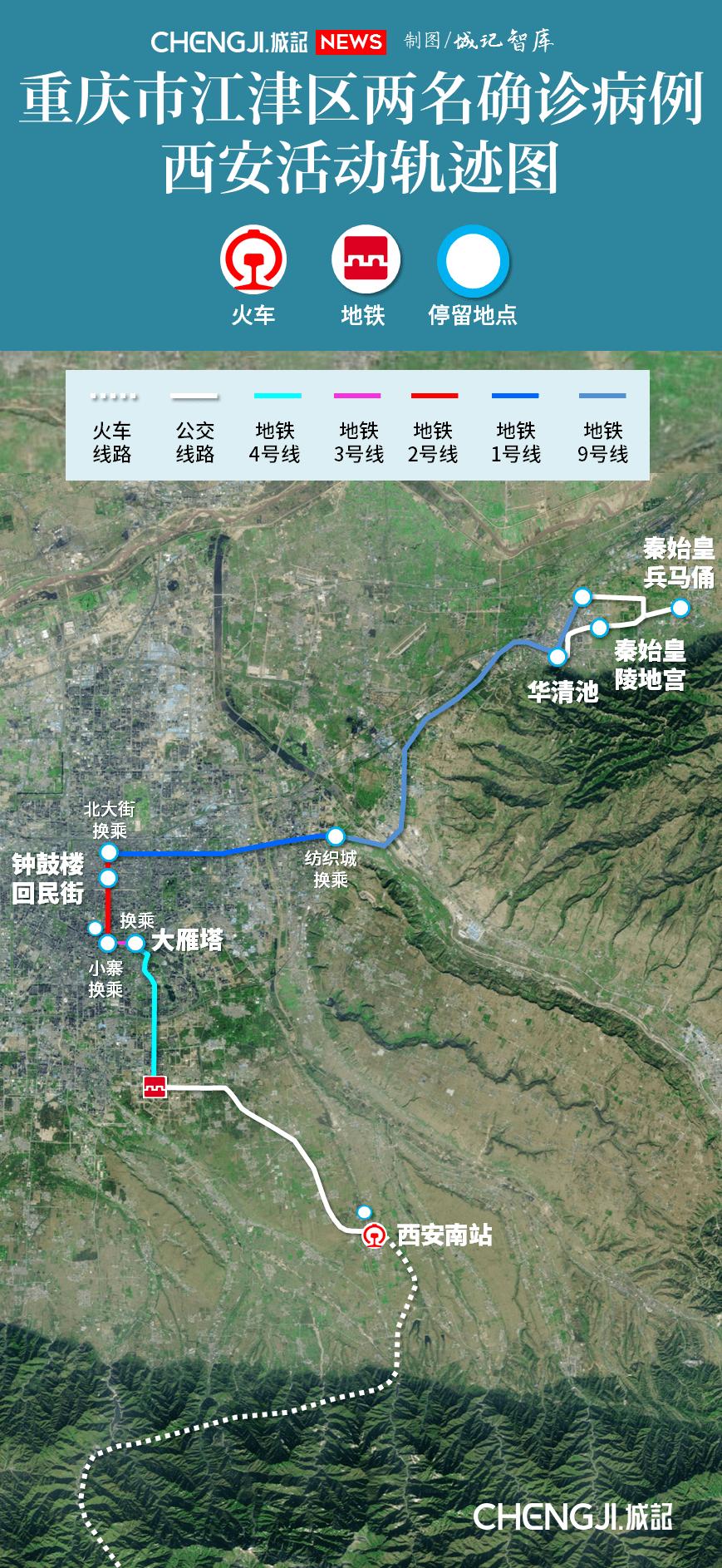 重庆确诊病例西安轨迹图:跨越大半座城,西安市民请注意!