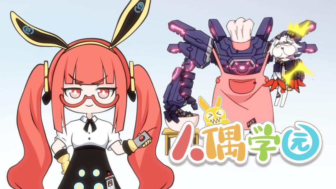 《人偶学园》动画第6课更新!_小特