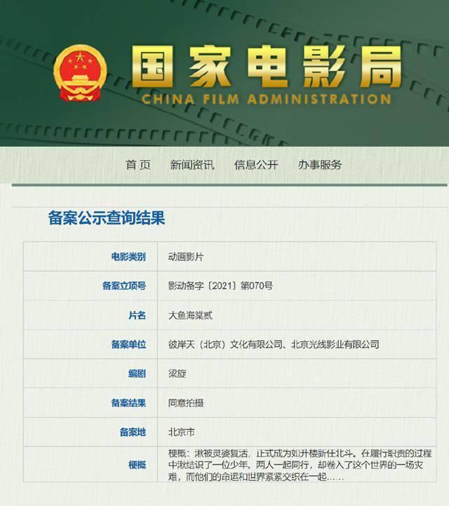 动画电影「大鱼海棠2」立项备案确认 剧情梗概公开插图