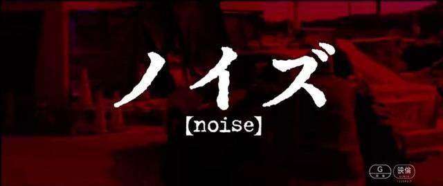 真人电影「Noise」(噪音)特报PV公开插图(3)