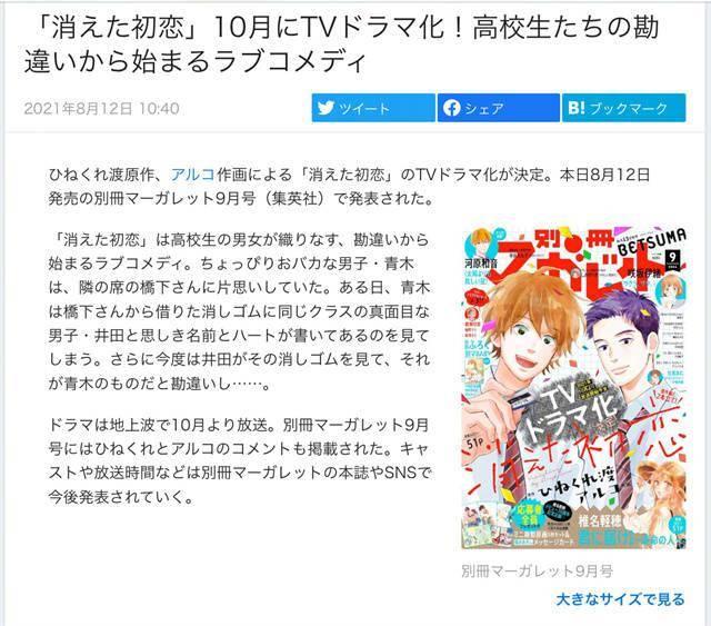 漫画「消失的初恋」宣布真人日剧化插图(1)
