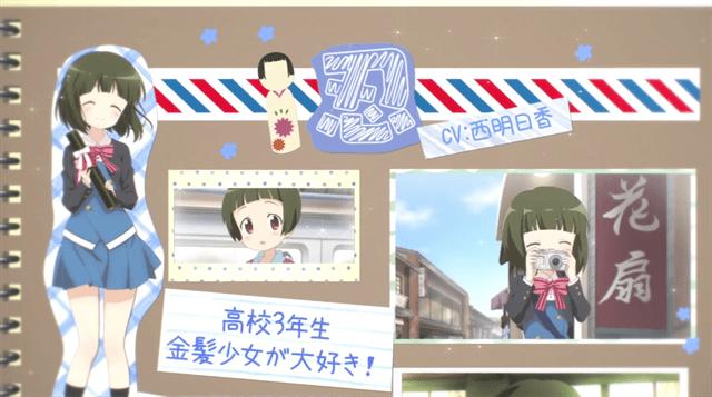 剧场版动画「黄金拼图 Thank You!!」大宫忍角色PV公开插图