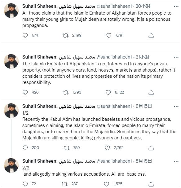 阿富汗总统加尼出走海外后首发声,塔利班领导人:考验刚刚开始_阿塔