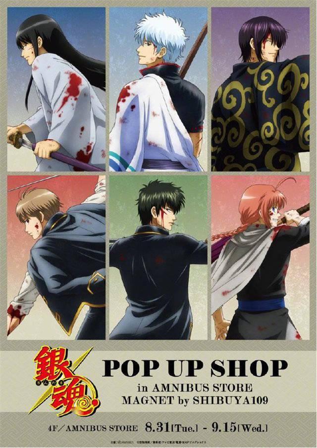 「银魂」POP UP SHOP最新宣传图及商品图公开插图
