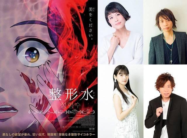 动画电影「整容液」日语吹替版声优公开插图