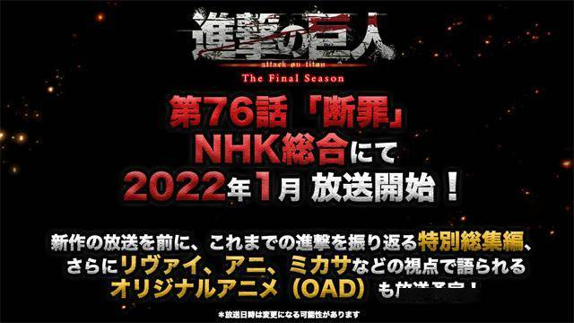 TV动画「进击的巨人 最终季」第76话2022年1月开播插图