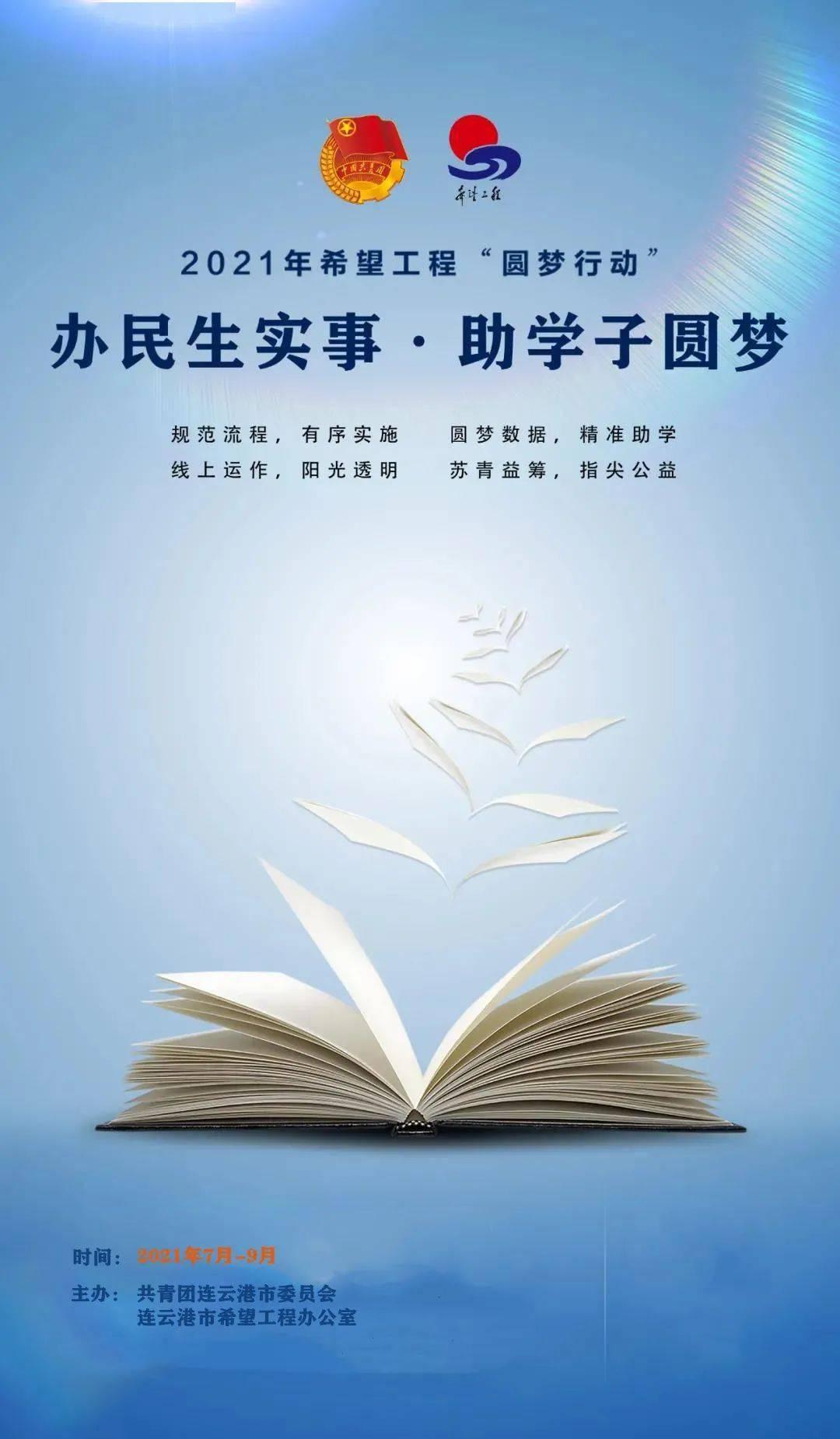 """我为青少年办实事 连云港市2021年希望工程""""圆梦行动""""邀您一起助力!"""