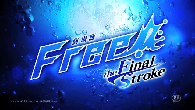 剧场版动画「Free!–the Final Stroke–」前篇预告公布插图(5)
