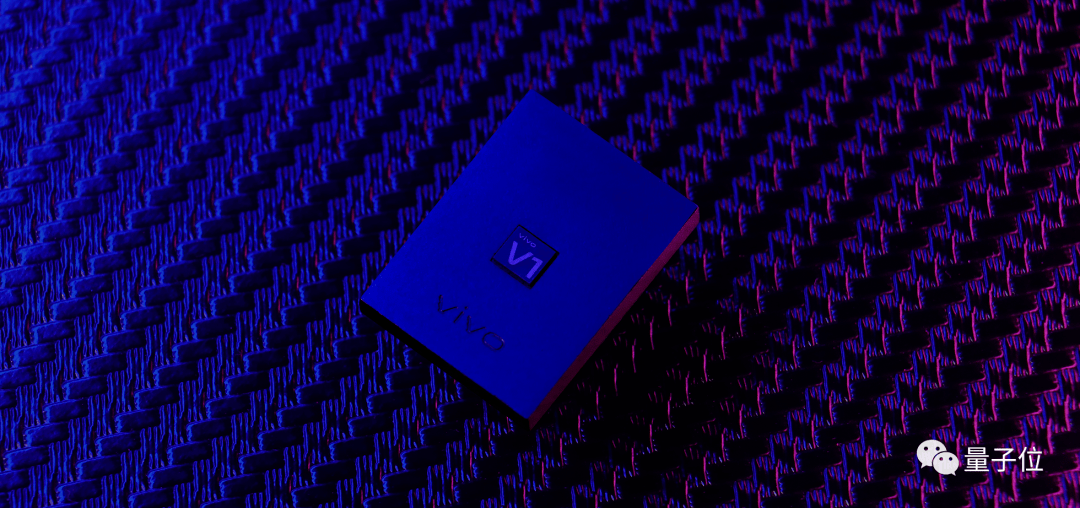 vivo终于发布自研芯片V1,降低功耗50%全片上储存