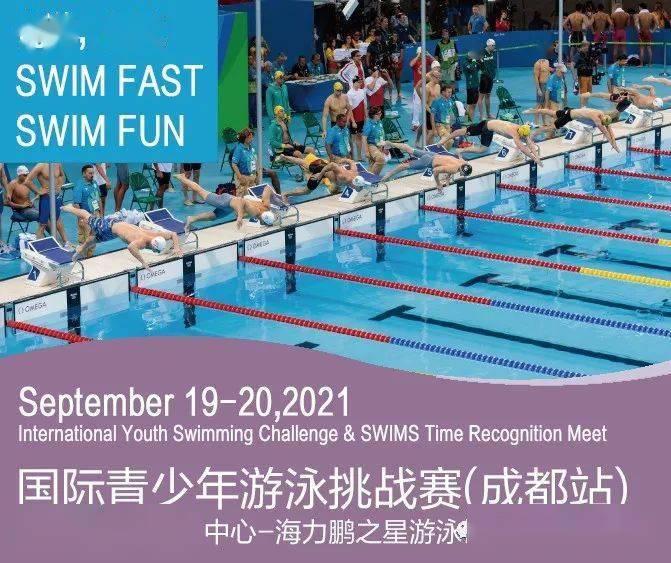 国际青少年游泳挑战赛•SWIMS成绩认证-成都站_比赛